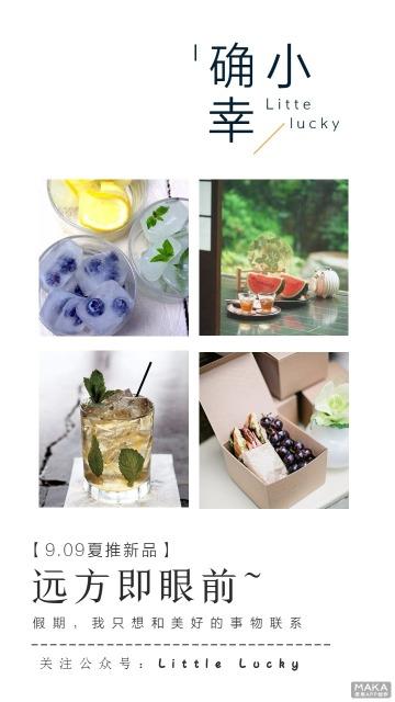 夏日美食(甜品、烘培、饮料)——远方即眼前