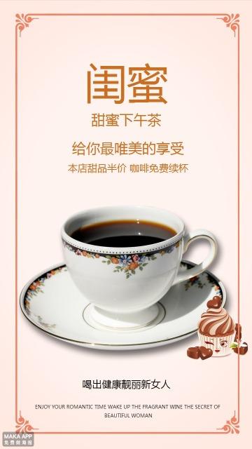 粉色咖啡店门店促销宣传海报