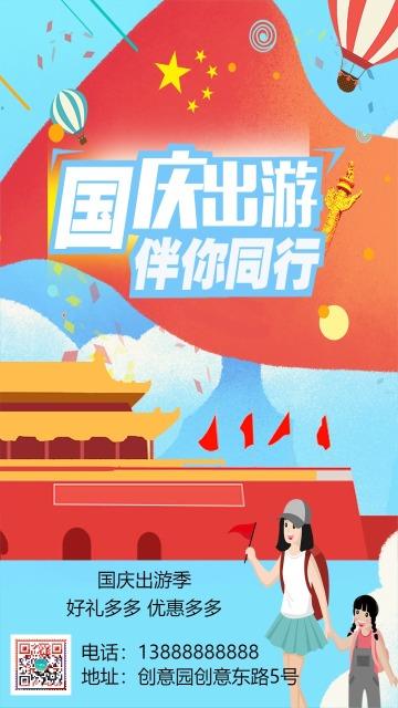 国庆旅行社促销出游