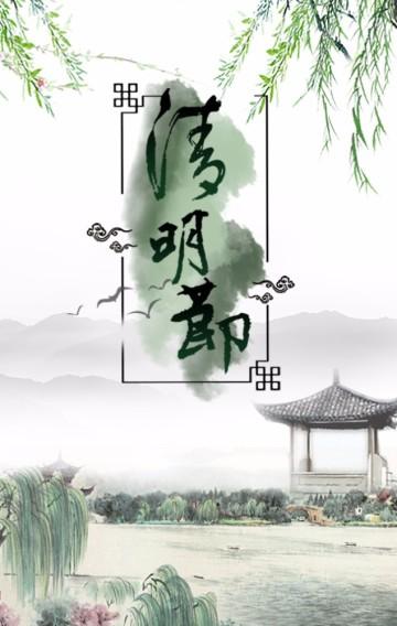 清明踏青H5水墨复古公司放假通知