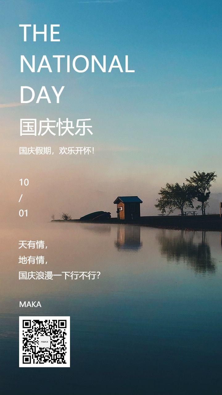 国庆节假日旅游海景祝福贺卡