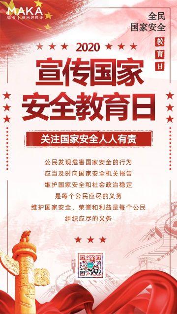 国家安全教育日公益宣传海报