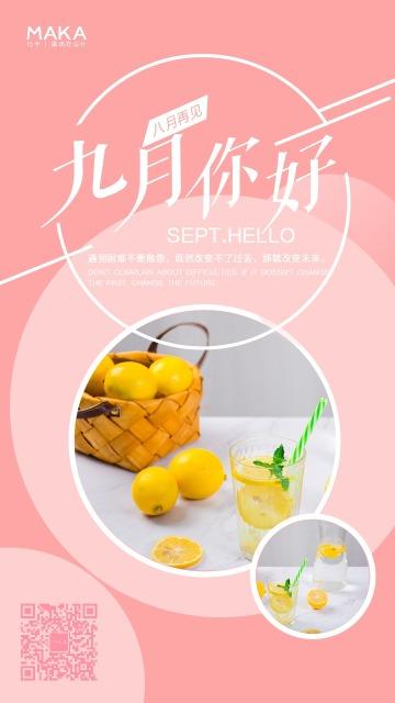 唯美粉色柠檬水果九月你好加油小清新早安励志日签心情寄语宣传海报