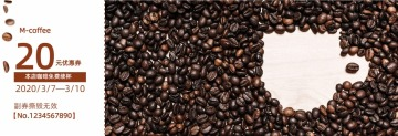 简约咖啡饮品活动促销推广优惠券