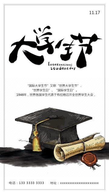 文艺简约 国际大学生节 公益宣传 日签海报