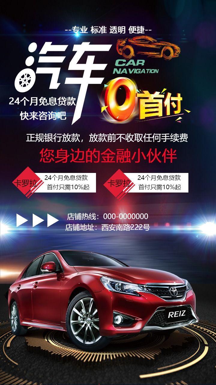 汽车精英销售 汽车新品上市促销活动