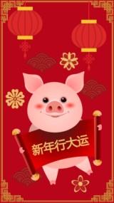 春节卡通手绘小猪恭贺新禧视频贺卡