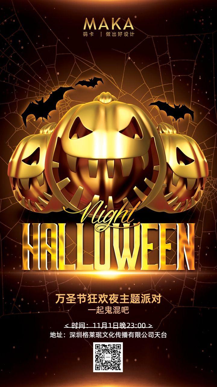 黑金高端炫酷万圣节狂欢夜派对邀请商家节日促销活动宣传海报