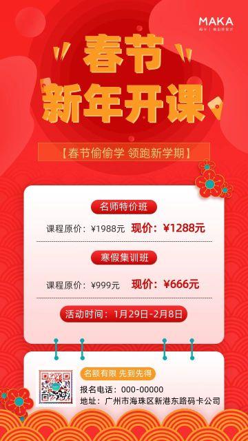 红色喜庆风格新年春节教育课程开课招生手机海报