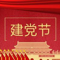 七一建党节微信公众号封面小图