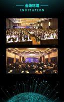 科技动态企业会议邀请函发布会年会展会