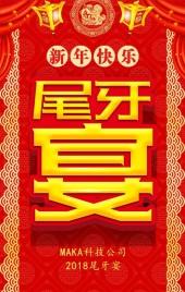 尾牙,宴会,春节聚会,颁奖典礼通用模板