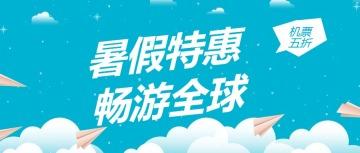 旅行社暑假特惠宣传简约扁平风公众号封面模板