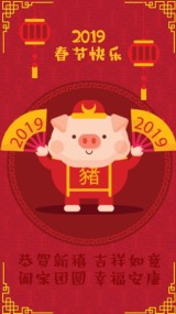 2019猪年春节祝福视频贺卡