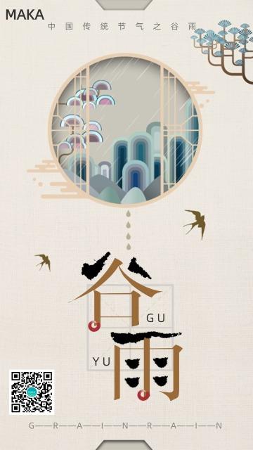 简洁中式中国传统谷雨节气宣传手机海报模版