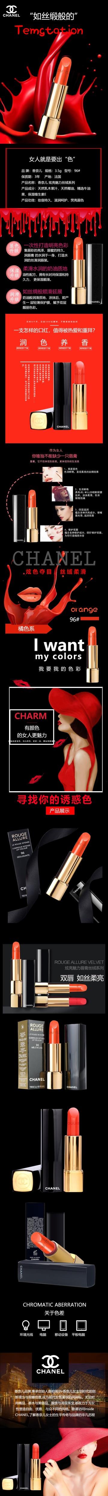 浪漫优雅美妆口红电商详情页