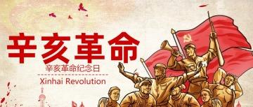 手绘风辛亥革命公众号首图