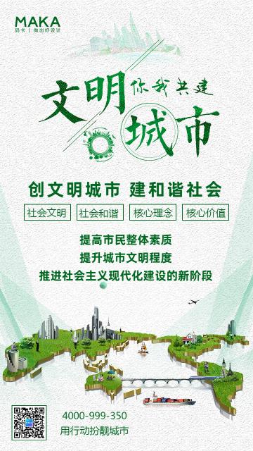 绿色环保文明城市手机宣传海报