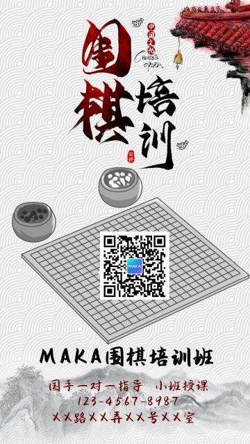 中国风古风围棋招生培训艺术兴趣班幼儿少儿成人暑假寒假开学季招生海报