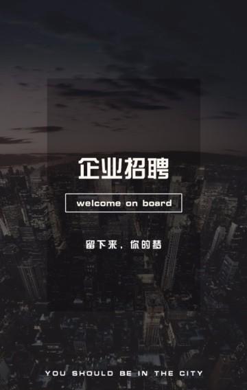 灰色时尚公司企业招聘人才招聘翻页H5