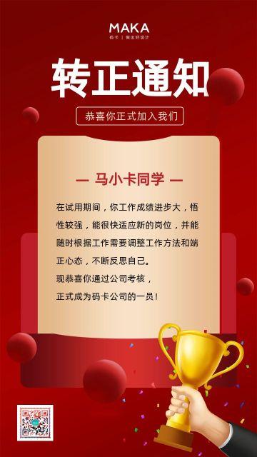 红色喜庆风格企业转正通知宣传海报