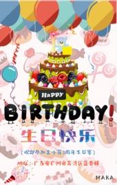 生日邀请函生日贺卡生日祝福企业员工生日通用模板!