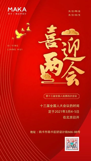 红色简约大气党政聚焦两会宣传海报