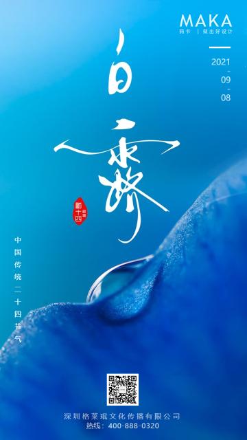 蓝色简约白露二十四节气问候早安日签宣传海报