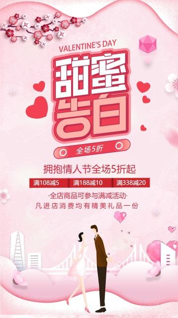 简约浪漫520情人节促销打折宣传创意海报