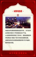 大红传统中国风邀请函请柬请帖