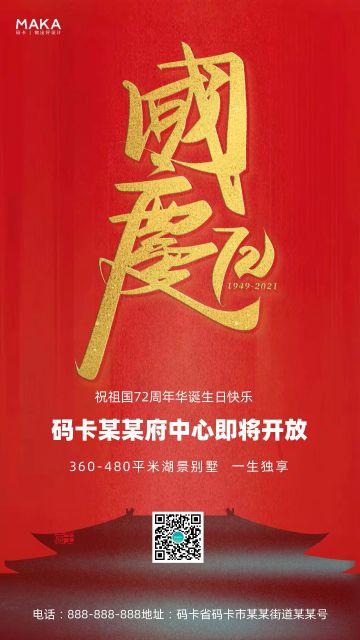 红色中国风大气风地产行业之时事热点庆祝祖国72周年华诞促销宣传海报