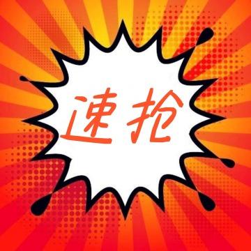 【促销次图】卡通扁平通用微信公众号封面小图-浅浅