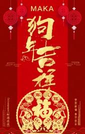 高端红中国红企业宣传新年快乐狗年吉祥新春大吉