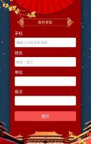 红色中国风峰会展会论坛会议邀请函企业宣传H5