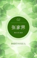 绿色清新旅行游记翻页H5