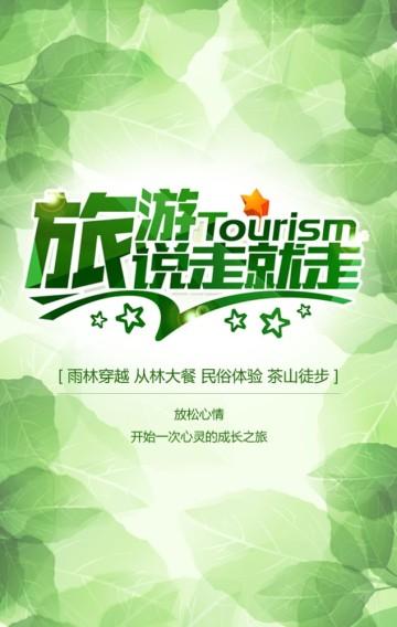 绿色秋季暑假旅游旅行模板