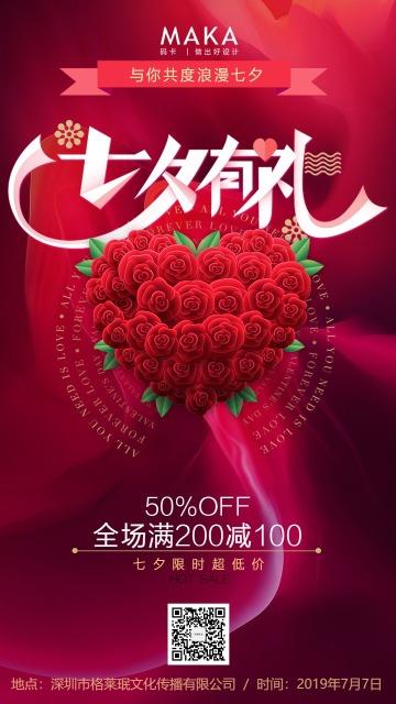 浪漫时尚红色七夕情人节商家促销活动宣传海报
