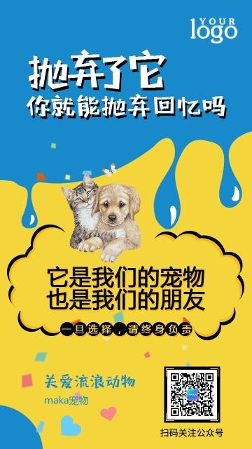 蓝色卡通流浪宠物领养公益传播海报