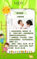 新生入学幼儿园开学家长会邀请函入园须知入园准备家长指引