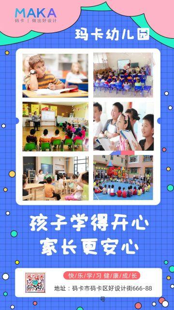 蓝色简约教育培训成绩晒图宣传手机海报