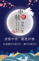 中秋 中秋节 中秋节促销 中秋特惠