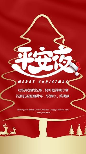 红色简约轻奢平安夜祝福节日祝福祝福贺卡手机海报