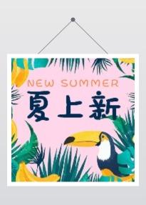 夏季新品上市促销活动宣传推广绿色简约大气微信公众号封面小图通用