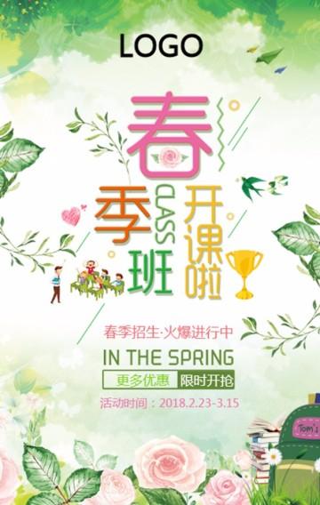 绿色喜庆辅导班招生宣传翻页H5