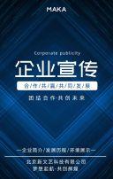 蓝色简约公司介绍企业宣传翻页H5
