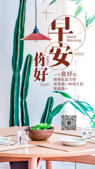 简约早安仙人掌盆栽绿色植物文艺清新早晚安日签早安心情寄语宣传海报
