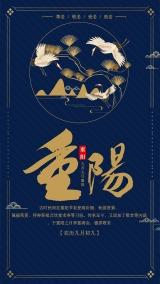 简约中国风重阳节感恩节气祝福日签企业宣传海报