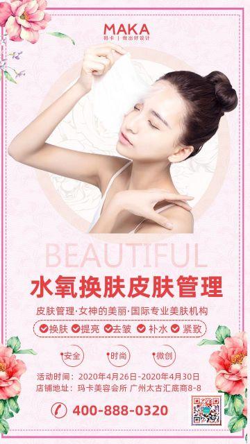 粉色小清新风美容行业护肤项目介绍宣传海报