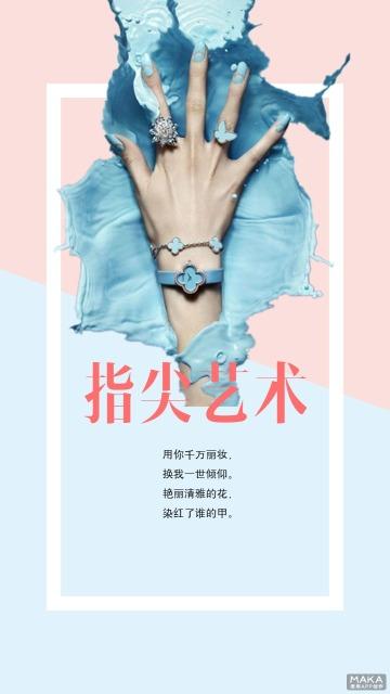 蓝色文艺简约美甲宣传海报