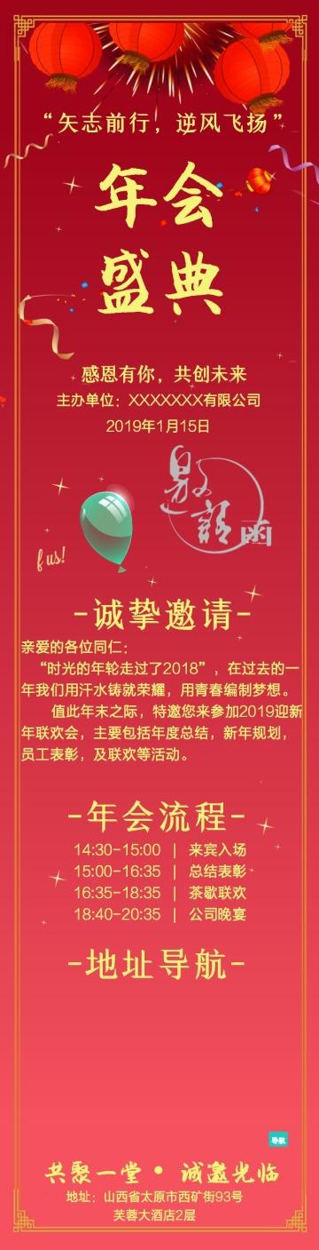 红色简约年会盛典邀请长页H5